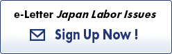 """e-Letter Japan Labor Issues"" Sign Up Now!"