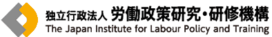 独立行政法人労働政策研究・研修機構(JILPT)
