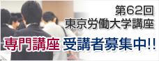 東京労働大学講座 平成25年度(第62回) 専門講座 受講者募集中!