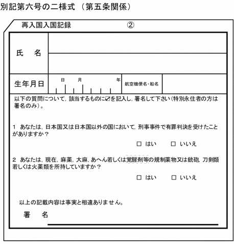 出入国管理及び難民認定法施行規則の一部を改正する省令(法務三一)2020年4月1日