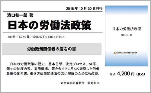 日本の労働法政策|労働政策研究...